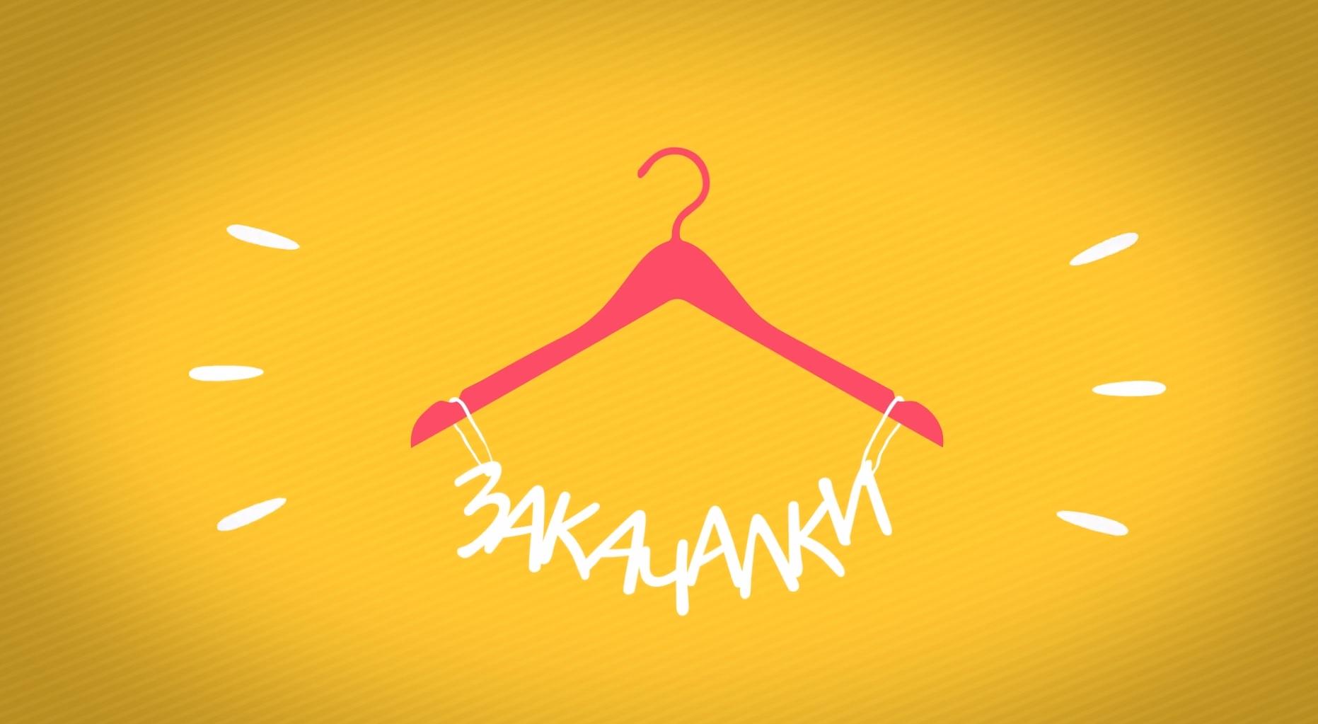 Zakachalki | Intro